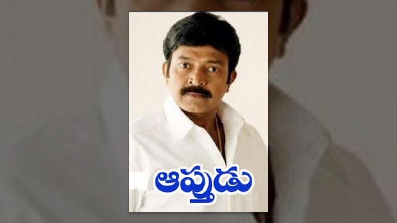Download Aapthudu   Full Length Telugu Movie   Rajasekhar, Anjala Zevery