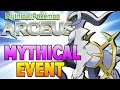 ★ How to Get ARCEUS ★ - Mythical Pokemon ARCEUS Event Distribution information ★