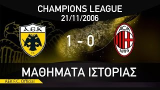 Download Video ΜΑΘΗΜΑΤΑ ΙΣΤΟΡΙΑΣ / #17 AEK F.C - MILAN 1-0 / HISTORY LESSONS MP3 3GP MP4