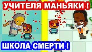 УЧИТЕЛЯ МАНЬЯКИ ! В ЭТОЙ ШКОЛЕ ТЕБЕ КОНЕЦ ! - Kindergarten 2 Прохождение На Русском - #2