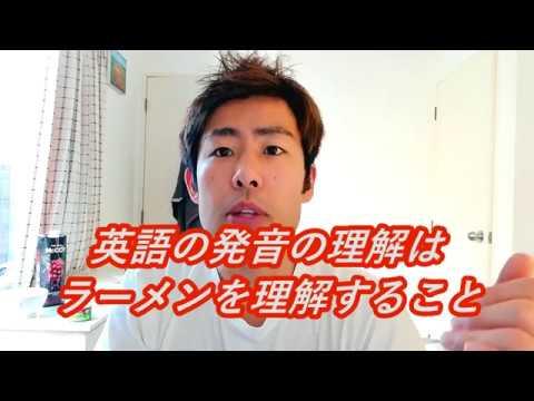 英語の発音ばかり敏感な日本人はラーメンを沢山食べること。 - YouTube