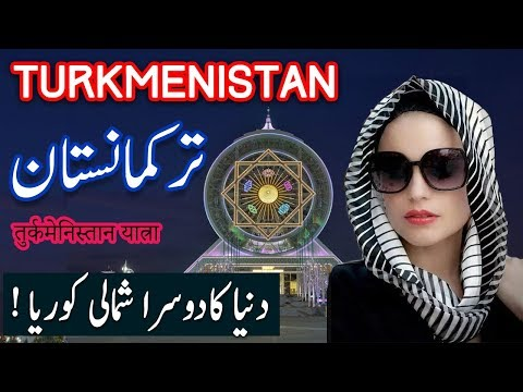 Travel To Turkmenistan | full history documentry about turkmenistin urdu & hindi | ترکمانستان کی سیر