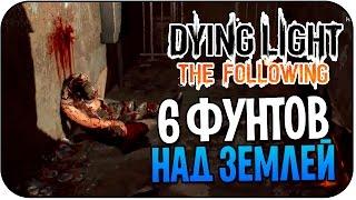 Скачать Dying Light The Following 6 Футов Под Землей 8