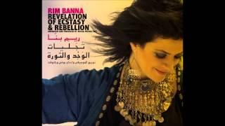 Rim Banna ريم بنّا  - The Hymn of the Rain أنشودة المطر