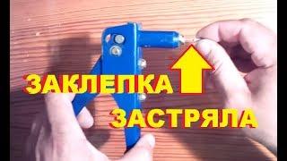 Почему стержень заклепки застревает в заклепочнике. Ремонт заклепочника. Ремонт своими руками.