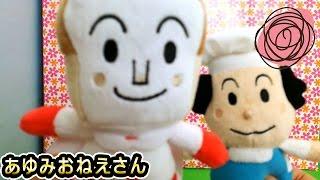 モノマネアンパンマン お笑い阿佐ヶ谷姉妹風!バタコさんとしょくぱんま...