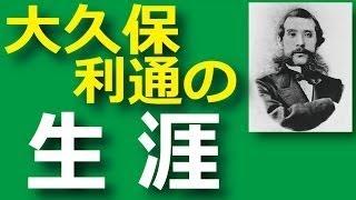 木戸孝允の生涯 という内容についてゆっくりと紹介しています。 チャン...