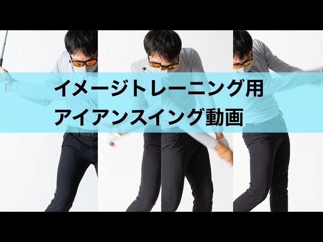 【見て覚えるゴルフ】アイアンスイング動画集。