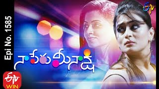 Naa Peru Meenakshi | 24th September 2020  | Full Episode No 1585 | ETV Telugu