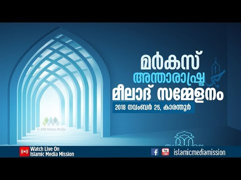 International Milad Confrence 2018 | Markaz Kozhikode