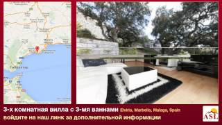 3-х комнатная вилла с 3-мя ваннами в Elviria, Marbella, Malaga(, 2015-08-29T02:57:26.000Z)