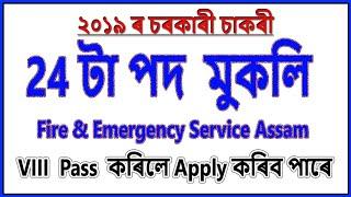 চাকৰি খবৰ // Latest Assam Job 2019 in Fire & Emergency Services // Education For Assam
