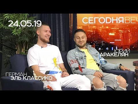 ГЕРМАН ЭЛЬ КЛАССИКО, ЮРИЙ АРАКЕЛЯН, 24.05.19, СЕГОДНЯ ВЕЧЕРОМ
