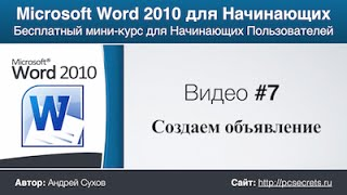 Создаем объявление с помощью Word(Бесплатный курс по Microsoft Word 2010: http://pc-azbuka.ru/category/soft/wor... Подробный курс по Word, Excel и Powerpoint - http://office.pcsecrets.ru С..., 2012-03-25T13:00:26.000Z)