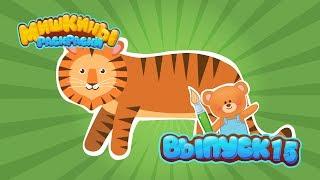 Учим Цвета - Животные Тигр, зебра, обезьяна.