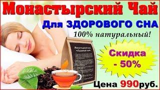 Монастырский чай  для улучшения зрения (Белорусский сбор) КУПИТЬ, ЗАКАЗАТЬ, ЦЕНА, ОТЗЫВЫ