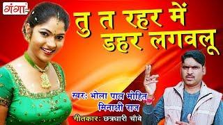 भोजपुरी गीत || तु त रहर में डहर लगवलू || Bhola Pal Mohit Lokgeet Song 2019