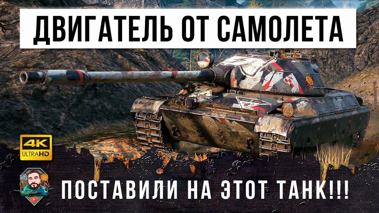 Ему поставили двигатель от самолета в World of Tanks! Занял позицию на горке быстрее ЛТ!