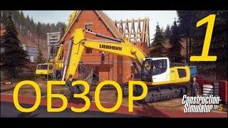Construction Simulator 2015 обзор и прохождение на русском