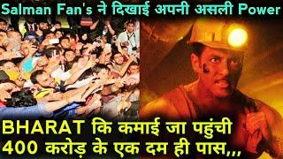 SALMAN KHAN के Fan's ने दिखाई अपनी असली Power और BHARAT कि कमाई जा पहुंची इतने करोड़ के करीब,