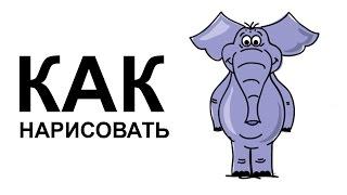 Рисуем слона карандашом. Как нарисовать слона(Как нарисовать слона поэтапно карандашом для начинающих за короткий промежуток времени. http://youtu.be/MZCVjMc0WyA..., 2015-06-06T15:59:31.000Z)