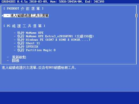 NoName XPE PXE Boot CD ISO