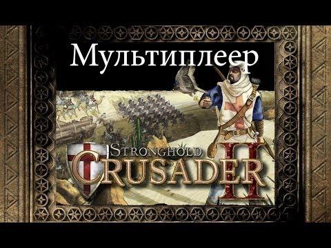 Stronghold Crusader 2 песочница №1