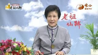 土城安心道場18屆 邱進奮賢士(1)【老祖仙跡154】  WXTV唯心電視