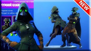 FORTNITE PLAGUE & SCOURGE SKIN WITH DANCE EMOTES