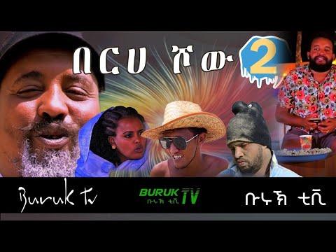 Download Berhe Family show (ስድራቤት በርሀ) Part 2 by Dawit Eyob 2021 @Buruk TV 
