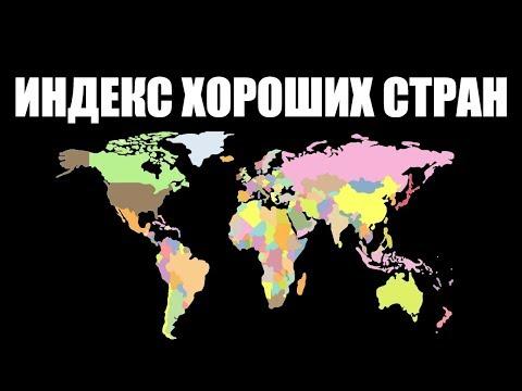 Индекс хороших стран