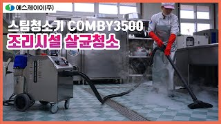 스팀청소기 COMBY3500 급식소 스팀살균청소
