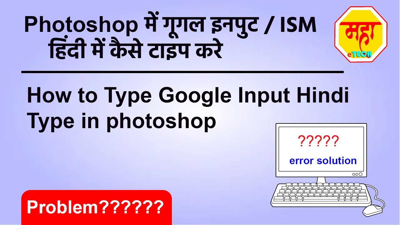 google hindi toolkit download