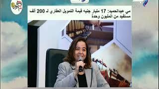مي عبدالحميد: «17 مليار جنيه قيمة التمويل العقاري لـ 200 ألف مستفيد من المليون وحدة»