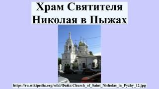 видео Где находится храм святителя николаяв толмачах