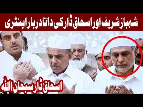 Shahbaz Sharif, Ishaq Dar performs Ghusal ceremony at Data Darbar - Headlines - 3 PM - 30 Sep 2017