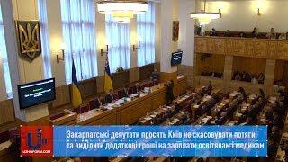 Депутати просять Київ не скасовувати потяги та виділити додаткові гроші на зарплати освітянам