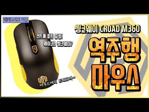 마우스 계의 EXID!?, 씽크웨이 CROAD M360 휙 컨트롤핏 마우스 리뷰! _  THINKWAY Croad M360 Wheek Control Fit MOUSE Review