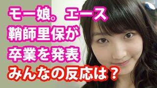 アイドルグループ・モーニング娘。'15のエース・鞘師里保(17)が29日、...