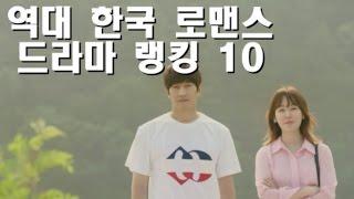 역대 한국 로맨스 드라마 랭킹[TOP]10