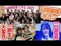 NMB48 1期生大集合!白間美瑠卒コン☆フィッティング・リハーサル〜本番終わりまで(門脇佳奈子目線)