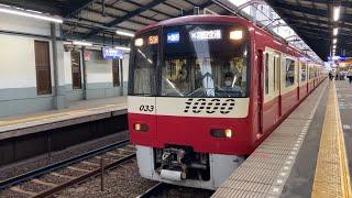 京急新1000形1033編成(シーメンスGTO)✈︎急行 羽田空港行き 青物横丁駅到着・発車