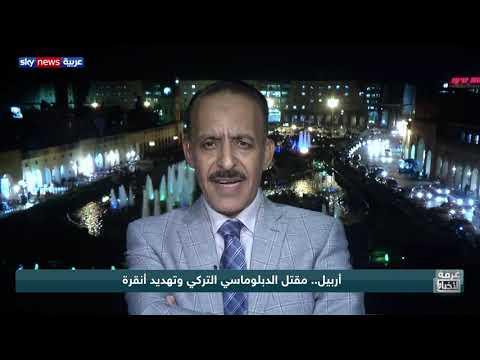 أربيل.. مقتل الدبلوماسي التركي وتهديد أنقرة  - نشر قبل 2 ساعة