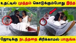உதட்டில் முத்தம் கொடுக்கும்போது இந்த ஜோடிக்கு நடந்ததை சிரிக்காமல் பாருங்க   Tamil News