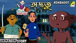 Kana Mamar Golper Jhuli | Adhbhoot - অদ্ভুত  | Bangla Cartoon Video