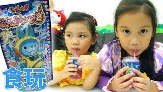 妖怪手錶清涼飲料日本食玩可樂和迪士尼公主一起試試吧妖怪手錶食玩 玩具開箱一起玩玩具sunny yummy kids toys disney princess 妖怪ウォッチ yōkai wotchi