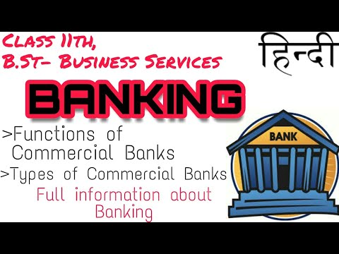 (hindi) Class 11 Business Studies/Business Services | Banking