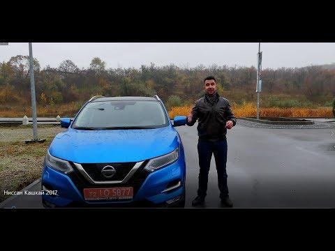 Nissan Qashqai 1.6 dCi 2017 2018 Ниссан Кашкай тест драйв