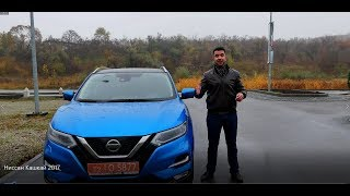 Nissan Qashqai 1.6 dCi 2017 -2018 ( Ниссан Кашкай) тест драйв