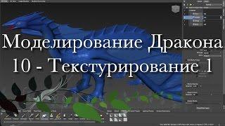 Создание дракона в Maya и Mudbox 10 - Текстурирование в Mudbox 1